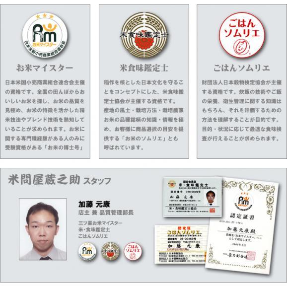 龍の瞳 いのちの壱 5kg 29年産 【送料無料(一部地域除く)】06
