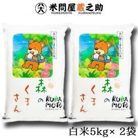 森のくまさん 熊本県産 10kg 送料無料 (一部地域除く)