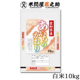 あいちのかおり 愛知県産 10kg  送料無料 (一部地域除く)