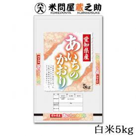 あいちのかおり 愛知県産 5kg 送料無料 (一部地域除く)
