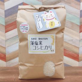 特別栽培米 島の香り   島根県産 藻塩米コシヒカリ 白米5kg