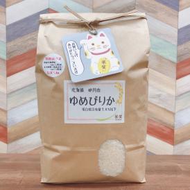 特別栽培米 北海道産   ゆめぴりか 蛋白質含有量7.4%以下 白米5kg