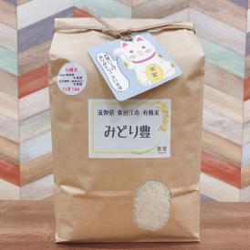 有機米 希少米 滋賀県産 みどり豊 白米5kg