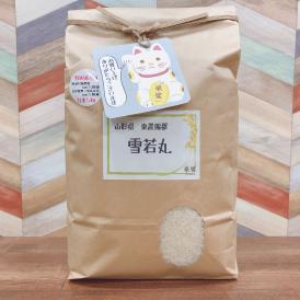 特別栽培米 山形県産   雪若丸 白米5kg