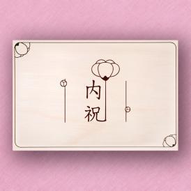「内祝」人気3品種食べ比べ(木箱入り)2合 × 6個入り