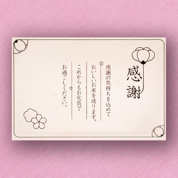 「感謝」人気3品種食べ比べ(木箱入り)2合 × 6個入り01