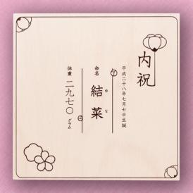 赤ちゃんのお名前、生年月日、体重を上質な木箱にプリントした、世界でひとつだけの特別なお米のギフト。
