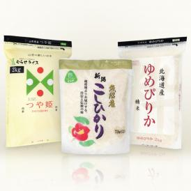 有名ブランド米食べくらべセット