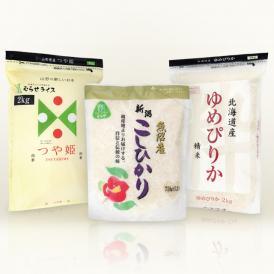【新米】有名ブランド米食べくらべセット