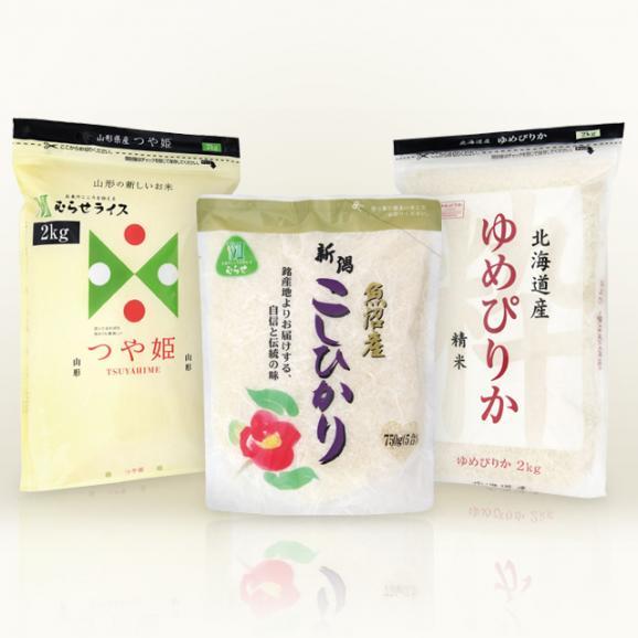 有名ブランド米食べくらべセット01