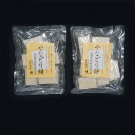 新潟県奥阿賀産やなどり餅 500g × 2パックセット
