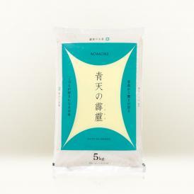 青森県産 青天の霹靂 5kg <特Aランク米>
