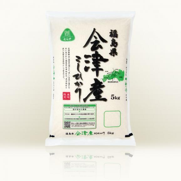 福島県会津産 コシヒカリ 5kg <特Aランク米>01