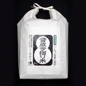 雪蔵でモミ保管し、ご注文後にモミ摺り、農産物検査、精米を行い、香りと甘みに優れた新鮮なお米をお届け。