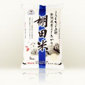 えちご上越 棚田米 新潟県産 コシヒカリ 5kg