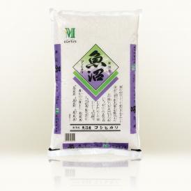 新潟県魚沼産 コシヒカリ 10kg(5kg×2袋)