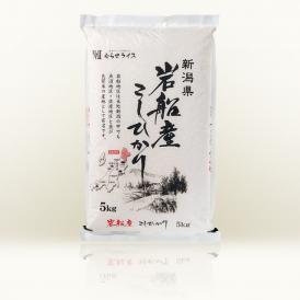 新潟県岩船産 コシヒカリ 10kg(5kg×2袋)