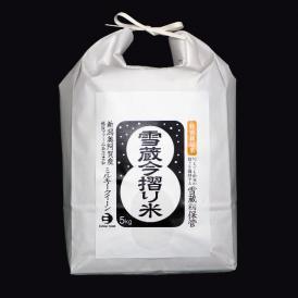 【新米】特別栽培米 雪蔵今摺りミルキークイーン 5kg