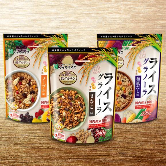 ライスグラノーラ 3種セット(メープル味・きなこ味・和風だし味 各1パック)01