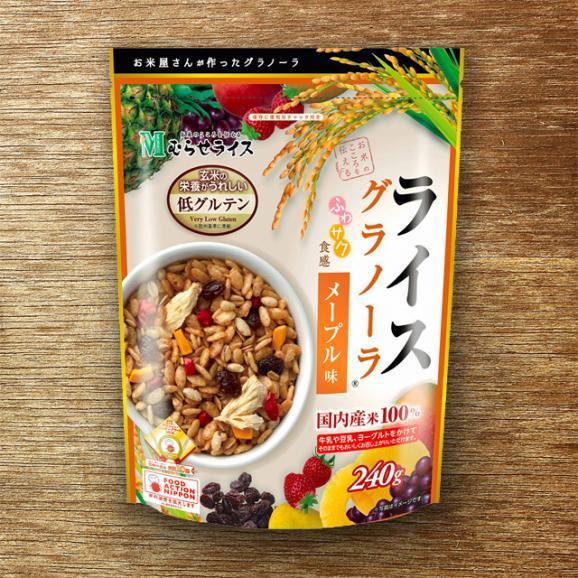 ライスグラノーラ 3種セット(メープル味・きなこ味・和風だし味 各1パック)02