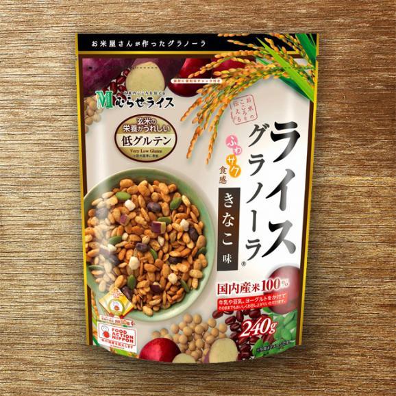 ライスグラノーラ 3種セット(メープル味・きなこ味・和風だし味 各1パック)03