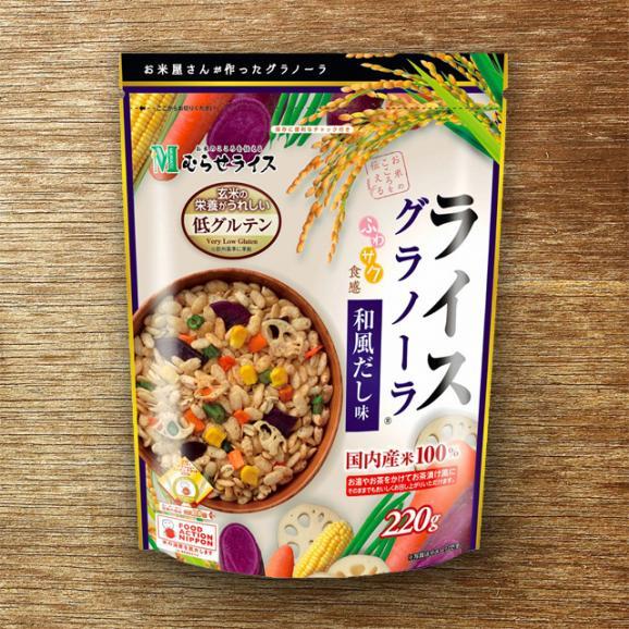 ライスグラノーラ 3種セット(メープル味・きなこ味・和風だし味 各1パック)04