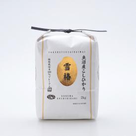 【30年新米予約】特別栽培米 魚沼産こしひかり 雪椿 2kg
