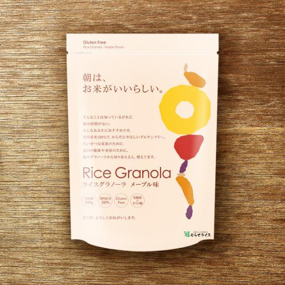 ライスグラノーラ3種セット【送料無料】02