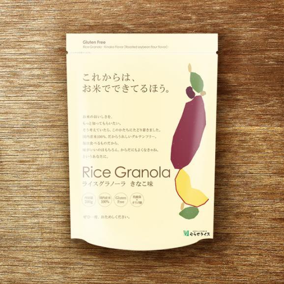 ライスグラノーラ3種セット【送料無料】03