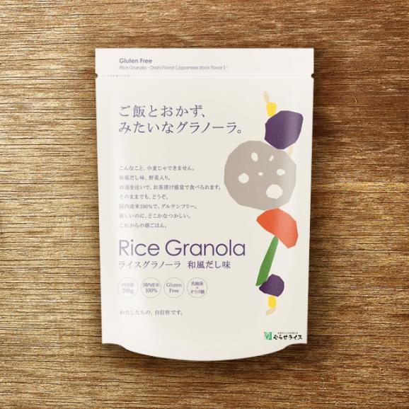 ライスグラノーラ3種セット【送料無料】04