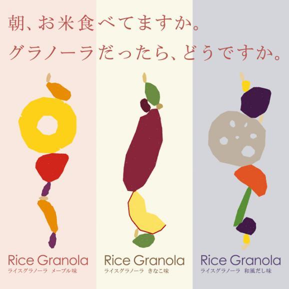 ライスグラノーラ3種セット【送料無料】05