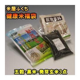 米 送料無料 健康米ミニ福袋 お米なし・発芽玄米・五穀米・黒米の3点セット 他のお米と同梱OK
