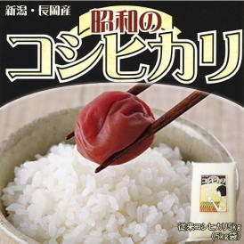昭和のコシヒカリ(新潟県産コシヒカリ)5kg(令和元年産)【送料無料(本州のみ)】