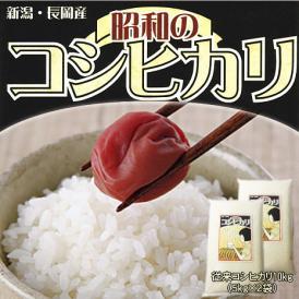 昭和のコシヒカリ(新潟県産コシヒカリ)(令和元年産)10kg(5kg×2袋)【送料無料(本州のみ)】
