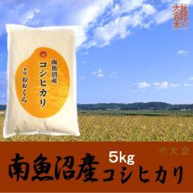 南魚沼産コシヒカリ(平成30年産) 5kg【送料無料(本州のみ)】