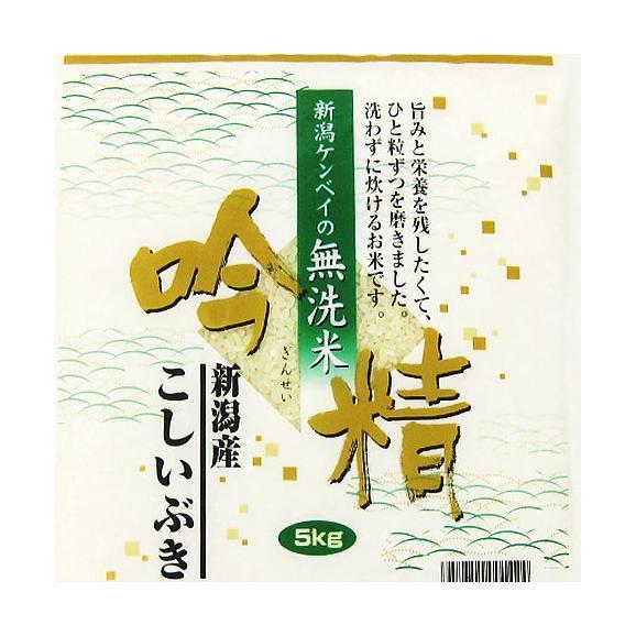 《無洗米》 新潟県産こしいぶき 5kg(令和2年産)【送料無料(本州のみ)】01