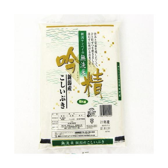 《無洗米》 新潟県産こしいぶき 5kg(令和元年産)【送料無料(本州のみ)】02