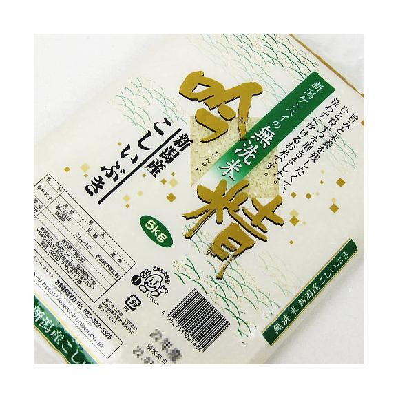 《無洗米》 新潟県産こしいぶき 5kg(平成30年産)【送料無料(本州のみ)】03