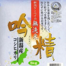 《無洗米》 新潟産コシヒカリ(令和元年産) 5kg【送料無料(本州のみ)】