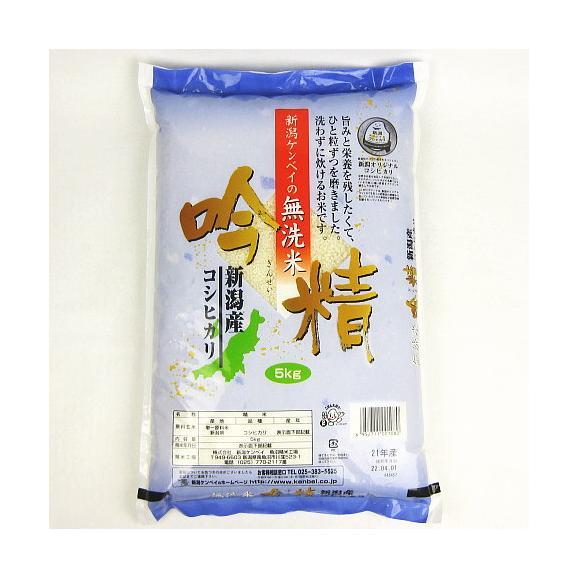 新米 令和元年【新米】《無洗米》 新潟産コシヒカリ(令和元年産) 5kg【送料無料(本州のみ)】02