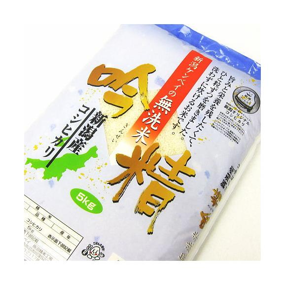 《無洗米》 新潟産コシヒカリ(平成30年) 5kg【送料無料(本州のみ)】03