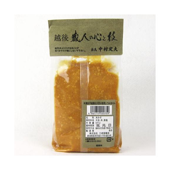 手造り糀味噌 醍醐味(500g)04