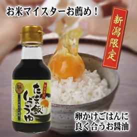 たま飯しょうゆ(150ml)