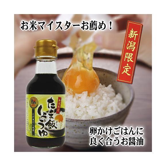 たま飯しょうゆ(150ml)01