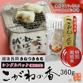 切り餅!特別栽培こがねの香(新潟県産こがねもち特別栽培米使用)シングルパック(360g)8枚入り