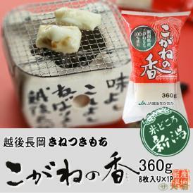 切り餅!こがねの香(360g)8枚入り(新潟県産こがねもち使用)