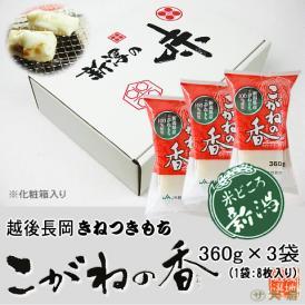 切り餅!こがねの香(新潟県産こがねもち使用)360g×3(化粧箱入り)