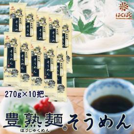 はくばく 豊熟麺そうめん(270g×10把)【送料無料(本州のみ)】