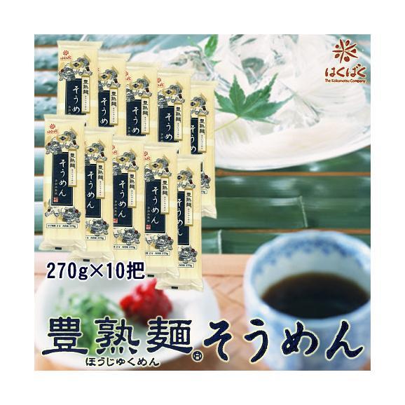はくばく 豊熟麺そうめん(270g×10把)【送料無料(本州のみ)】01