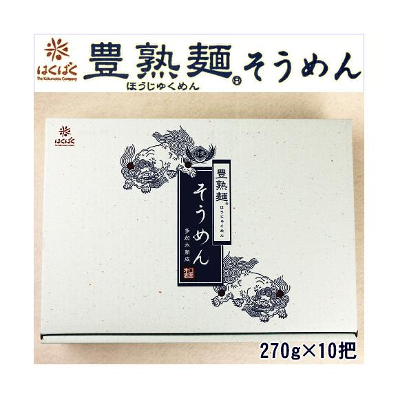 はくばく 豊熟麺そうめん(270g×10把)02